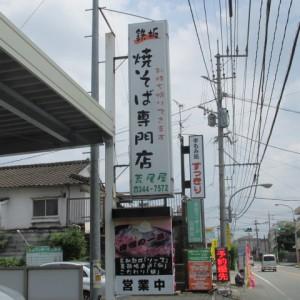 araoya-gaikan3