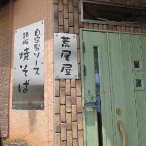 araoya-gaikan4