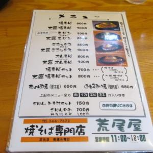 araoya-menu